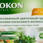 кокосовый грунт pokon